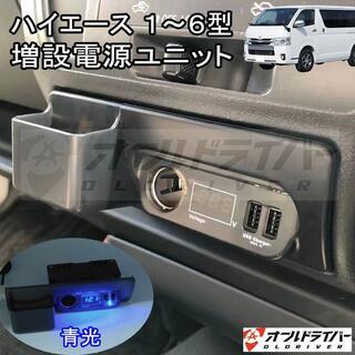 ハイエース 増設電源 USB充電 USBポート イルミ 青 LED 小物入れ