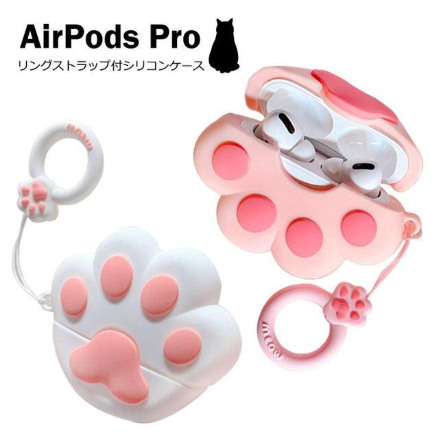 AirPodsPro AirPods 肉球 かわいい スマホ/家電/カメラのスマホアクセサリー(モバイルケース/カバー)の商品写真