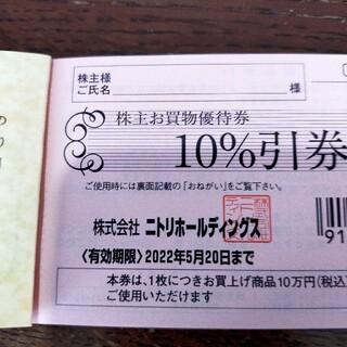 ニトリ(ニトリ)のニトリ 優待券 1枚(ショッピング)