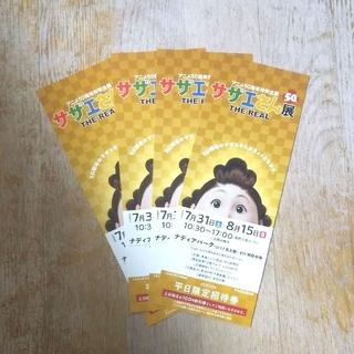 サザエさん展 THE REAL 平日限定招待券 4枚 ナディアパーク 名古屋 (その他)