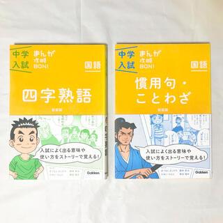 【参考書】中学入試☆まんが攻略BON! 四字熟語&慣用句・ことわざ 2冊セット