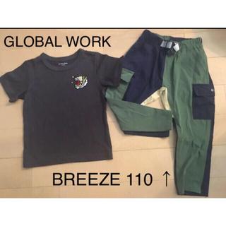 GLOBAL WORK - 美品!GLOBAL WORK Tシャツ+ ブリーズ パンツ 2枚セット110