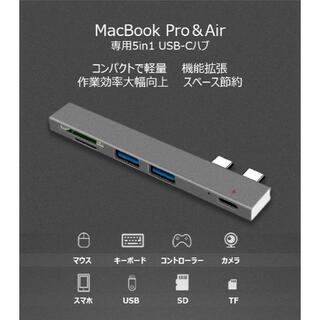 【新品】Macbook専用 Type-Cハブ 5in1/PD/軽量/多機能