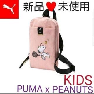 PUMA - 新品♥未使用 【KIDS】 PUMA スヌーピー ピンク バッグ PEANUTS