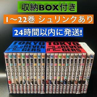 最安値 24時間以内に発送 収納BOX付き 東京卍リベンジャーズ 1~22巻