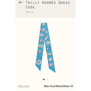 Hermes - エルメス ツイリー
