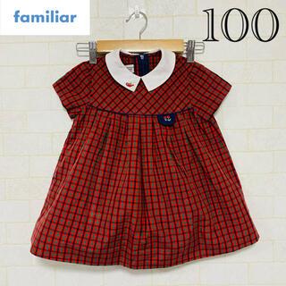 familiar - 【美品】ファミリア 赤チェックワンピース 100