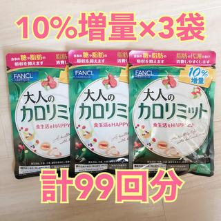 FANCL - 【新品未開封】ファンケル 大人のカロリミット 30日分×3袋(90日分)