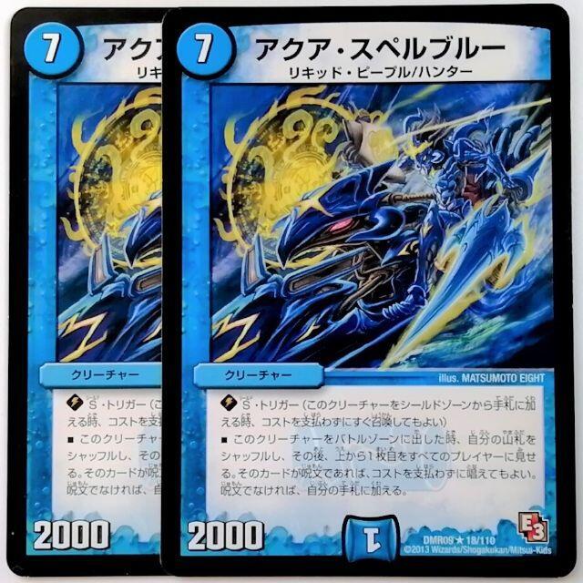 デュエルマスターズ(デュエルマスターズ)のDMR09 18/110 アクア・スペルブルー✕2枚セット エンタメ/ホビーのトレーディングカード(シングルカード)の商品写真