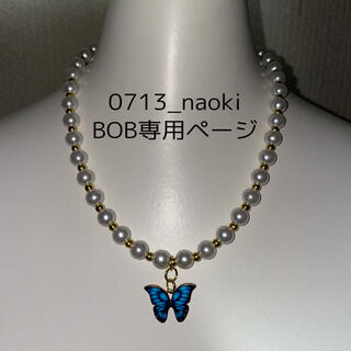 BOB ネックレス 0713_naoki
