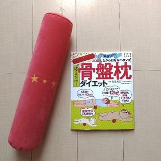 ガッケン(学研)の骨盤枕ダイエット☆骨盤枕付き(エクササイズ用品)