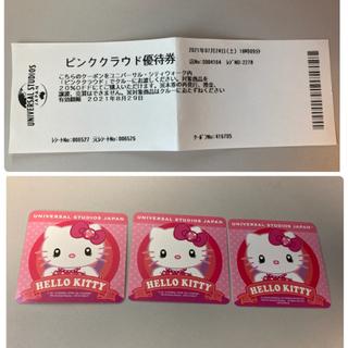ユニバーサルスタジオジャパン(USJ)のピンククラウド優待券&キティーシール3枚セット(フード/ドリンク券)