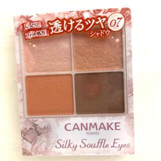 CANMAKE - シルキースフレアイズ07新色