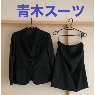 AOKI - 青木スーツ ジャケット スカート 黒 無地 リクルートスーツ レディーススーツ