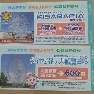 HAPPY PRESENT COUPON(その他)