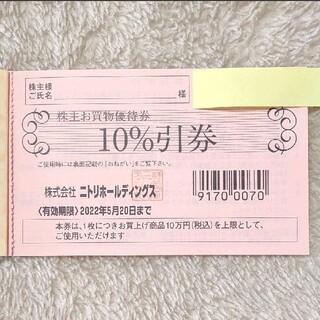 ニトリ(ニトリ)のニトリ 株主優待券 1枚 10%割引券(ショッピング)