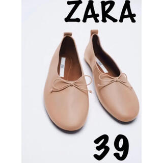 ZARA - 新品 リアルレザーバレリーナシューズ  バレエシューズ 39 ぺったんこ靴