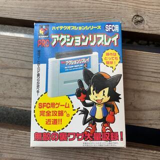 スーパーファミコン(スーパーファミコン)のアクションリプレイ スーパーファミコン(家庭用ゲームソフト)
