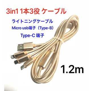 ゴールド 3in1 iphone 充電器 ライトニングケーブル 1本3役