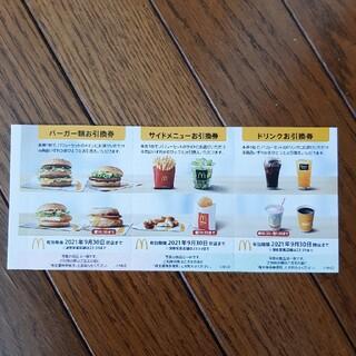 マクドナルド - マクドナルド 株主優待券 1シート(ハンバーガー、サイドメニュー、ドリンク)