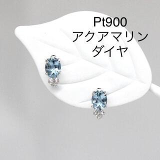 Pt900 アクアマリン ダイヤピアス 計 0.26ct