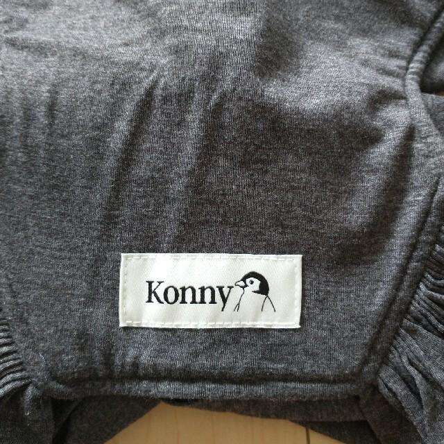 コニー Konny 抱っこ紐 チャコールグレー Sサイズ キッズ/ベビー/マタニティの外出/移動用品(抱っこひも/おんぶひも)の商品写真