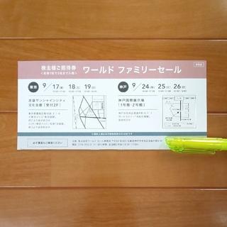 ワールド ファミリーセール 招待券 1枚(その他)
