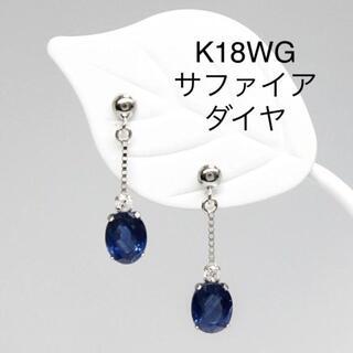 K18WG サファイア ダイヤモンドピアス 計 0.76ct