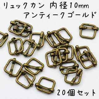 リュックカン 内径10mm アンティークゴールド 20個セット a701