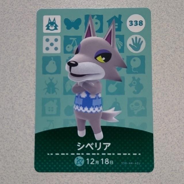 任天堂(ニンテンドウ)のamiiboカード   シベリア エンタメ/ホビーのアニメグッズ(カード)の商品写真