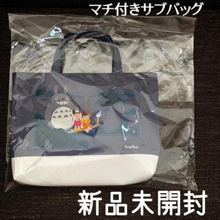 familiar - 新品未開封 ファミリア トトロ  木の上のトトロ マチ付き サブバッグ バッグ