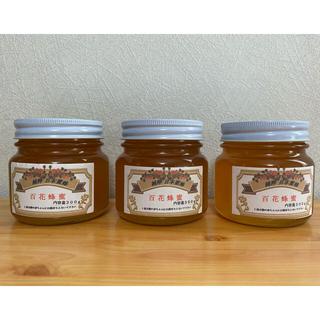 国産はちみつ(日本蜜蜂 百花蜜)300g X 3本 蜂蜜 ハチミツ