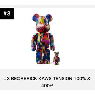 メディコムトイ(MEDICOM TOY)のBE@RBRICK KAWS 100% & 400% ベアブリック カウズ(その他)