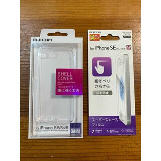 エレコム(ELECOM)のiPhone SE 5s 5 ケースと画面フィルム(iPhoneケース)