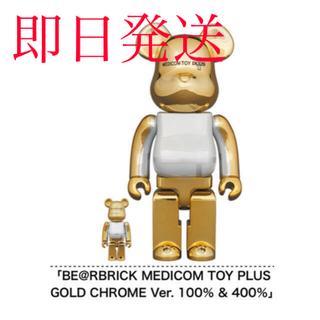 メディコムトイ(MEDICOM TOY)のBE@RBRICK TOY PLUS GOLD CHROME 100%&400%(キャラクターグッズ)