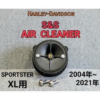 S&S エアクリーナー スポーツスター XL用 2004年~2021年