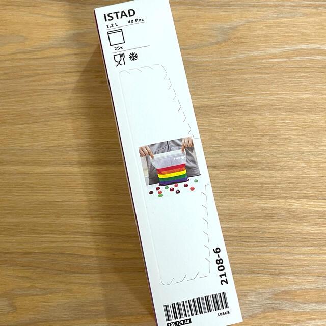 IKEA(イケア)のIKEAイケア★マルチカラー。レインボープリント。ジップロックおためし8枚セット インテリア/住まい/日用品のキッチン/食器(収納/キッチン雑貨)の商品写真