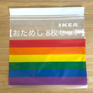 IKEA - IKEAイケア★マルチカラー。レインボープリント。ジップロックおためし8枚セット