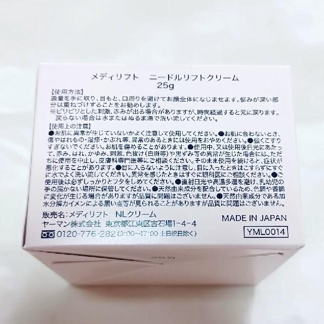 YA-MAN(ヤーマン)のヤーマン メディリフト ニードルリフトクリーム コスメ/美容のスキンケア/基礎化粧品(フェイスクリーム)の商品写真