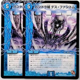 デュエルマスターズ(デュエルマスターズ)のDMR02 9/54 パンドラ城 デス・ファントム✕2枚セット(シングルカード)