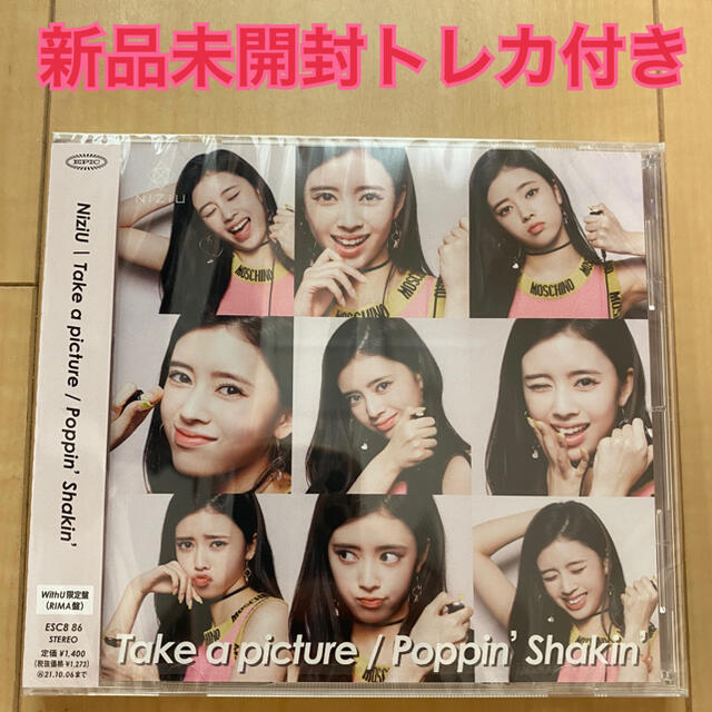SONY(ソニー)のwithuリマ盤 エンタメ/ホビーのCD(K-POP/アジア)の商品写真
