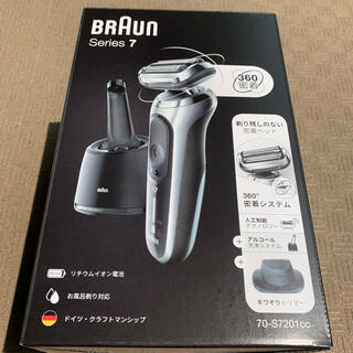BRAUN - ブラウン シェーバー 70-S7201cc シルバー 新品未使用品 送料無料