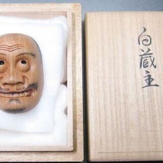 能面師 長澤草春作◆能面形帯留 【白蔵主】 共箱◆新品(彫刻/オブジェ)