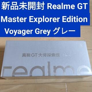 OPPO - 新品未開封 Realme GT Master Explorer Edition