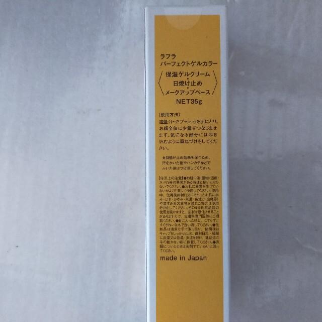 RUFF RYDERS(ラフライダーズ)の残り四ツ フラ パーフェクトゲルカラー コスメ/美容のスキンケア/基礎化粧品(オールインワン化粧品)の商品写真