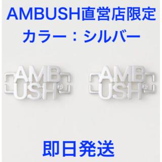 アンブッシュ(AMBUSH)のAMBUSH NIKE デュブレ【シルバー】(その他)
