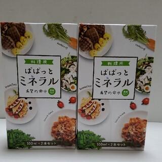 ぱぱっとミネラル【×2箱】