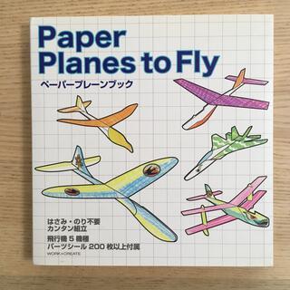 コクヨ(コクヨ)のペーパープレーンブック 紙飛行機(絵本/児童書)