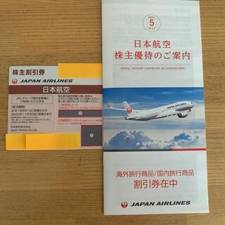JAL(日本航空) - JAL 株主割引券