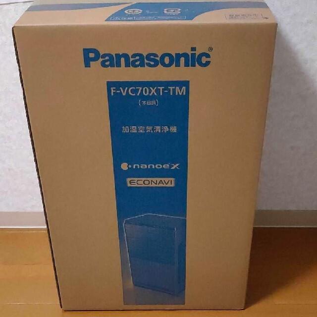 Panasonic(パナソニック)のパナソニック 加湿空気清浄機 F-VC70XT-TM 木目調 スマホ/家電/カメラの生活家電(空気清浄器)の商品写真